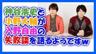 神谷浩史と小野大輔が入野自由の失敗談を語るようですw 入野自由 検索動画 32