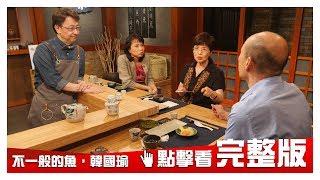 【完整版】 韓國瑜 勇於做自己的政壇快樂鞋匠 20181004大雲時堂