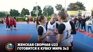 Женская сборная U23 готовится к Кубку мира 3x3