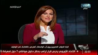 المصرى أفندى 360 | البنك الدولى: المصريون يرون الواسطة أهم من الكفاءة!