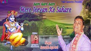 आरे आरे आरे   Aare Aare Aare   Shyam Bhajan   Saurabh Agarwal   Full HD