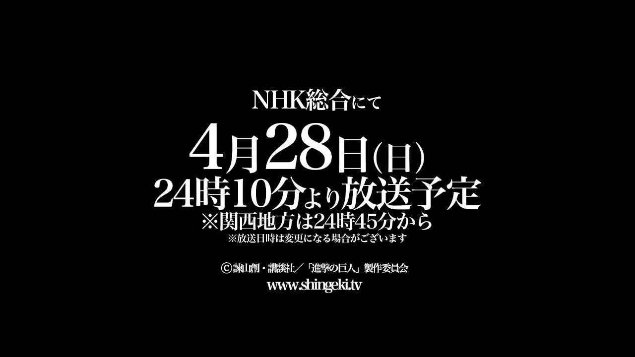 TVアニメ「進撃の巨人」Season 3 Part.2 PV-封面