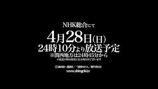 Watch Shingeki no Kyojin Season 3 Part 2 Anime Trailer/PV Online
