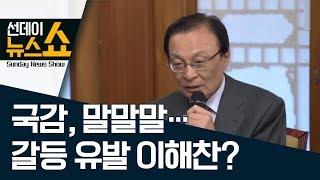 국감, 말말말…갈등 유발 이해찬? | 선데이뉴스쇼