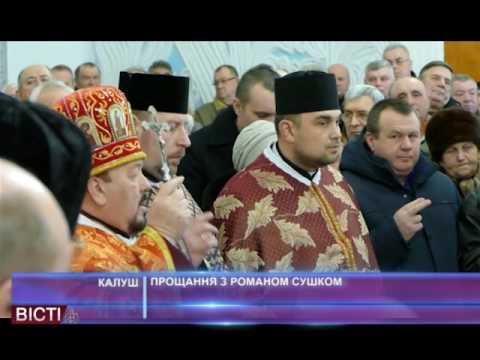 У Калуші попрощалися з Романом Сушком