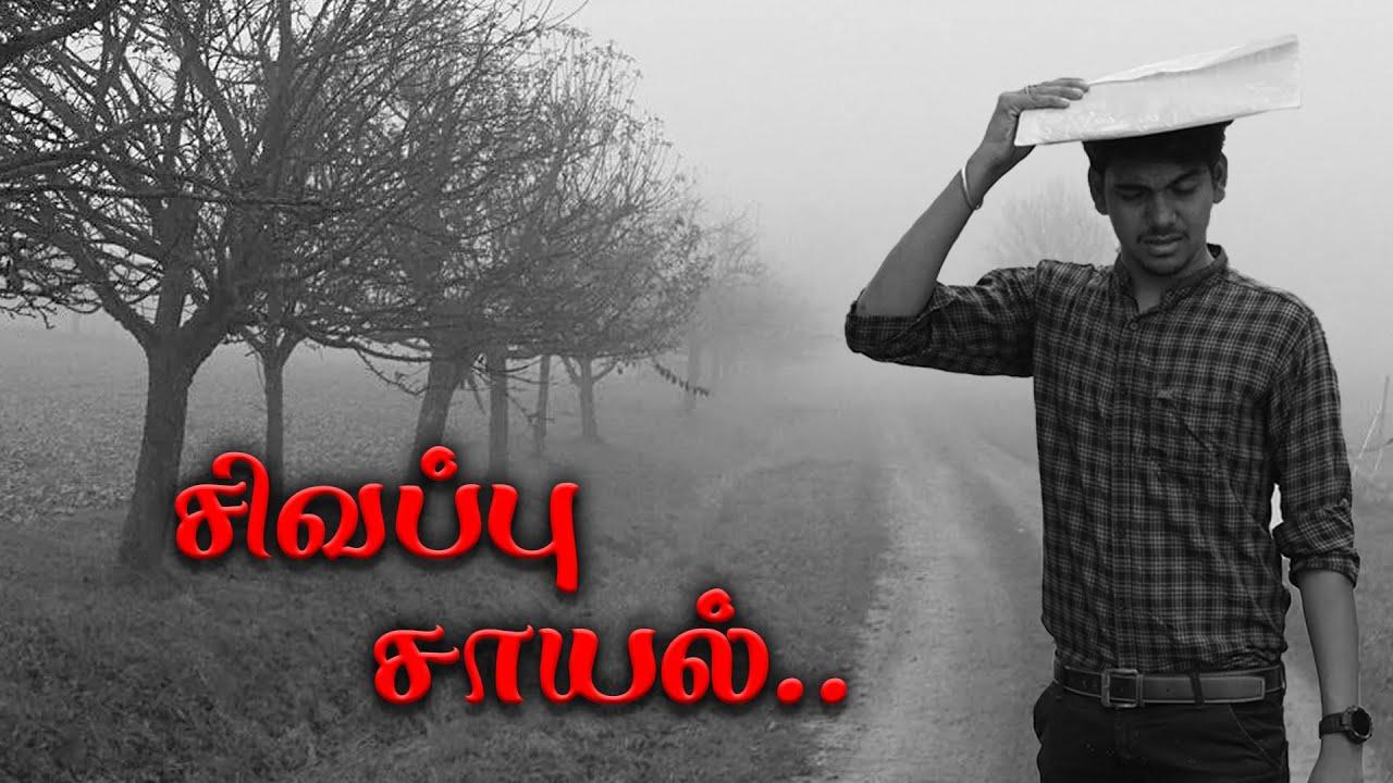 சிவப்பு சாயல் | Sivapu Sayal | Heart Touching Short Film | Tamil Channel