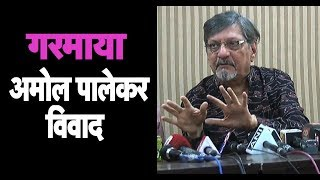 अमोल पालेकर को भाषण से रोकने पर बड़ा हुआ विवाद, क्या है पूरा मामला  | Mumbai Tak