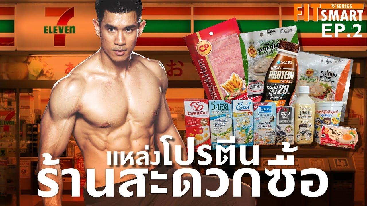 คัดเน้นๆ 7 แหล่งโปรตีน หาง่ายตามร้านสะดวกซื้อ [FitSmart EP.2] | เนื้อหาทั้งหมดเกี่ยวกับโปรตีน อาหารเพิ่งได้รับการอัปเดต