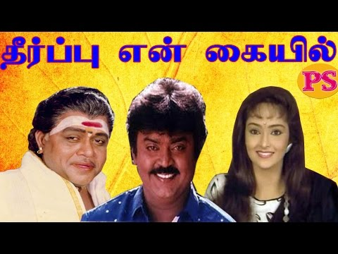 தீர்ப்பு என் கையில் ||  Theerpu En Kaiyil || Vijayakanth,Sasikala,Super Hit Tamil Full H D Movie