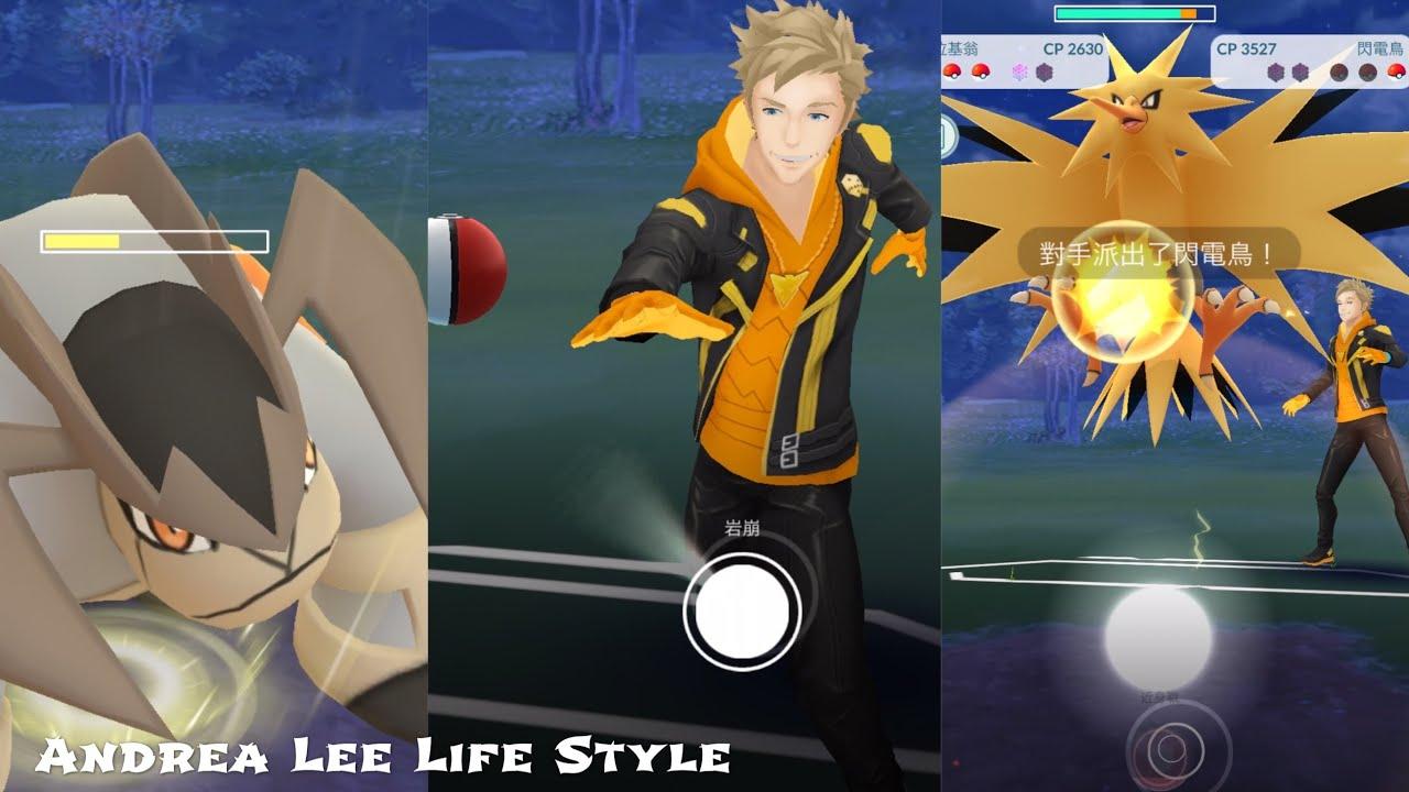 《Pokemon Go》代拉基翁挑戰靈犀隊隊長史帕克大師聯盟PVP戰!テラキオン Terrakion Spark Team Instinct - YouTube