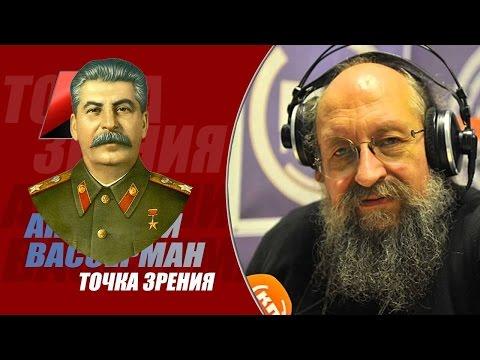 Анатолий Вассерман - Правда о Сталине