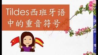 好玩的西班牙语 Tildes 西班牙语中 的重音符号 thumbnail
