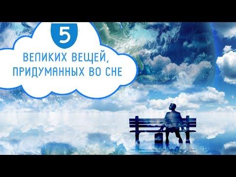 5 великих вещей, придуманных во сне