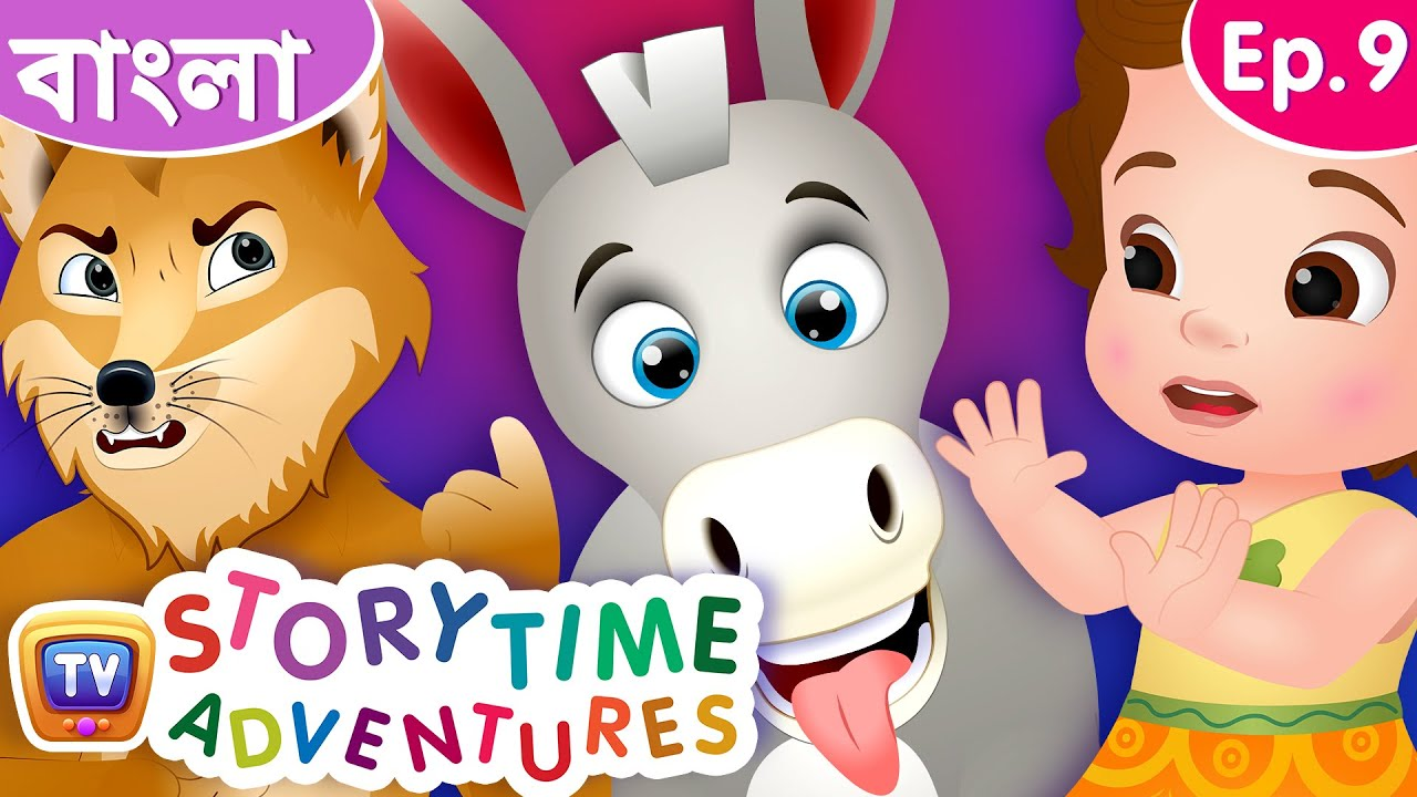 একটা নেকড়ে আর একটা গাধার গল্প (Wolf and Donkey) - Storytime Adventures Ep. 9 - ChuChu TV Bengali