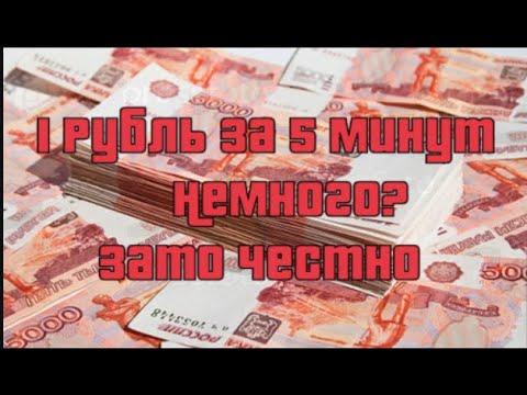 1 рубль за 5 минут. Заработок на буксах с нуля для новичков (на просмотре рекламы)