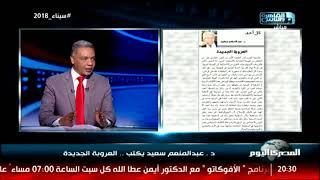 الدكتور عبدالمنعم سعيد يكتب.. العروبة الجديدة