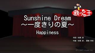 【カラオケ】Sunshine Dream 〜一度きりの夏〜/Happiness
