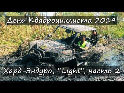 "Хард-Эндуро, класс ""Light"", часть 2. День Квадроциклиста 2019"