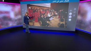 هل يستطيع كورال عربي في لندن أن يحي القديم من التراث الغنائي؟