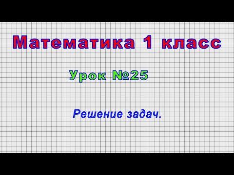 Математика 1 класс (Урок№25 - Решение задач.)