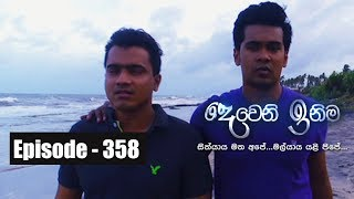 Deweni Inima | Episode 358 20th June 2018