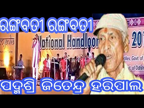 Padmashree Jitendra haripal stage performance on famous Rangabati song in bhubaneswar