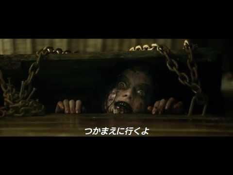 『死霊のはらわた』予告編