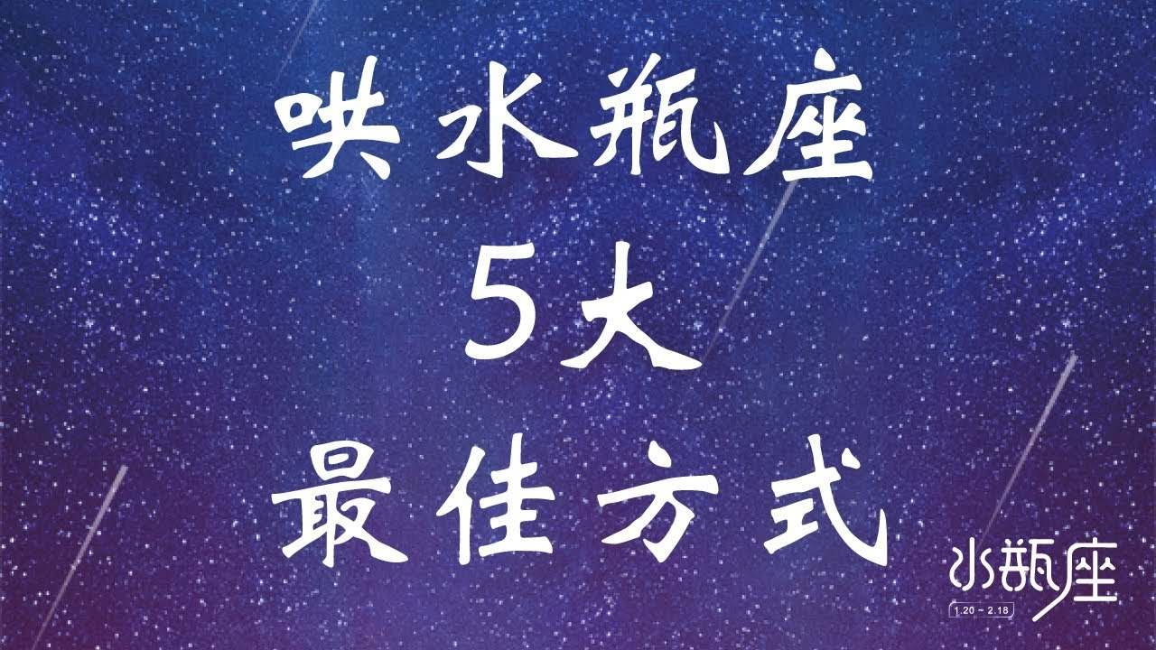 哄水瓶座5大最佳方式 | 我是水瓶座 | 了解水瓶座 | Ahmiao Tv - YouTube