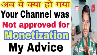 YouTube Monetization - Channel Not Approved ! Why?  July 2018 || क्या करे ?