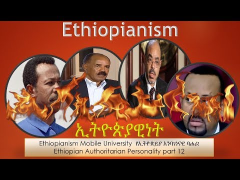 MU  የኢትዮጵይያ አንባገነናዊ ባሐሪ! Ethiopian Authoritarian Personality part 12