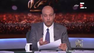 كل يوم - عمرو أديب: دعم مصر والحكومة بيتفقوا على منح علاوة للقطاع الخاص بحد أقصى 330 جنيه