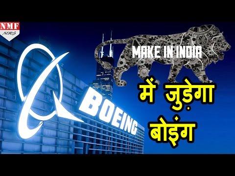 Modi के MAKE IN INDIA में BOEING करेगा INVESTMENT, 150 Billion Dollar का निवेश
