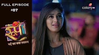 Roop  Mard Ka Naya Swaroop - 24th September 2018 - रूप  मर्द का नया स्वरुप  - Full Episode