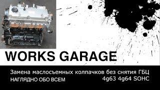 Замена маслосъемных колпачков (МСК) без снятия ГБЦ 4g63 4g64 SOHC Galant VIII