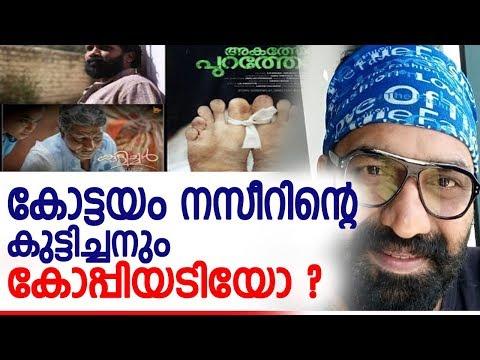 കുട്ടിച്ചന് കോപ്പിയടിയെന്ന് ആരോപണം  I  kottayam nazeer's kuttichan shortfilm in allegation