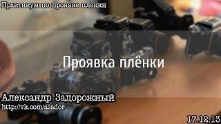 Проявлення ч. б. плівки(практикум by. Олександр Задорожний)