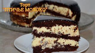 Торт птичье молоко шоколадный торт очень вкусный торт все просят этот рецепт