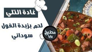 لحم بزبدة الفول سوداني - غادة التلي