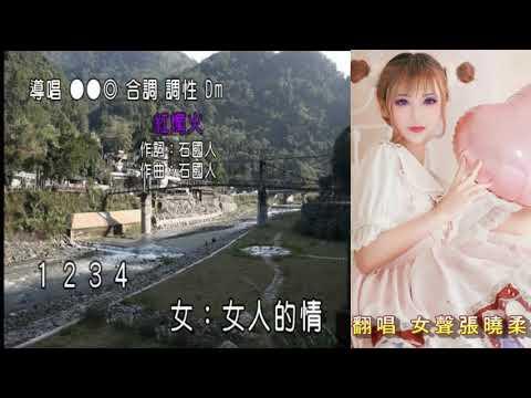 翻唱 張曉柔單音 音圓 - YouTube