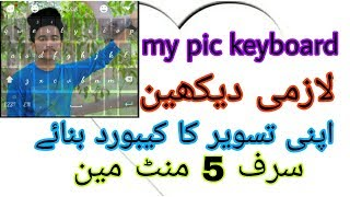 How to creat Your Pic Keyboard in Android Mobile || Technical BilAl