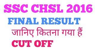 SSC CHSL 2016 FINAL RESULT जानिए कितना गया है CUT OFF