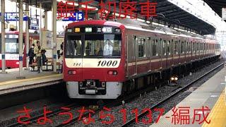 【京急】銀千から初の廃車 京急1137-編成