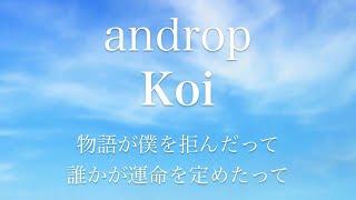 【フル  歌詞】映画『九月の恋と出会うまで』(主題歌)Koi/androp     arr by AYK