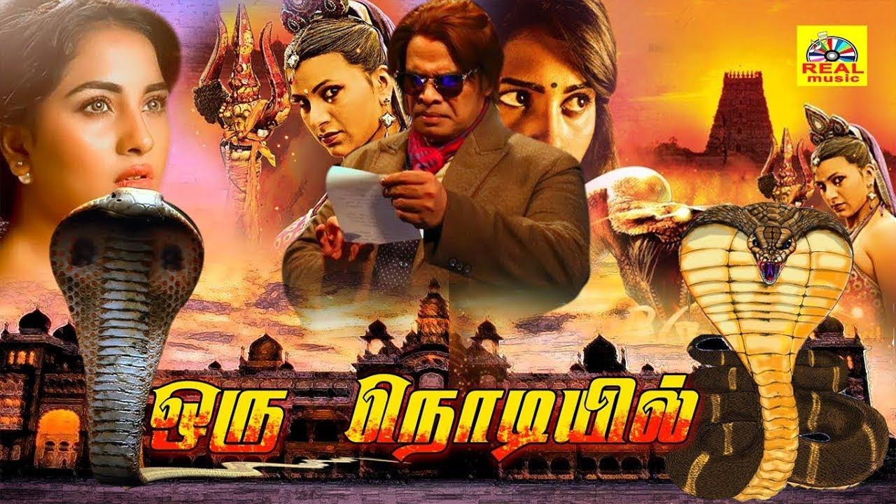 Oru Nodilel Tamil Suspense Thriller Horror Movie | Oru Nodiyil | Tamil Thriller Movies | New Movies