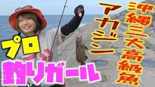 釣りガールみっぴさんが格の違いを見せつける! ルアー釣り 前半