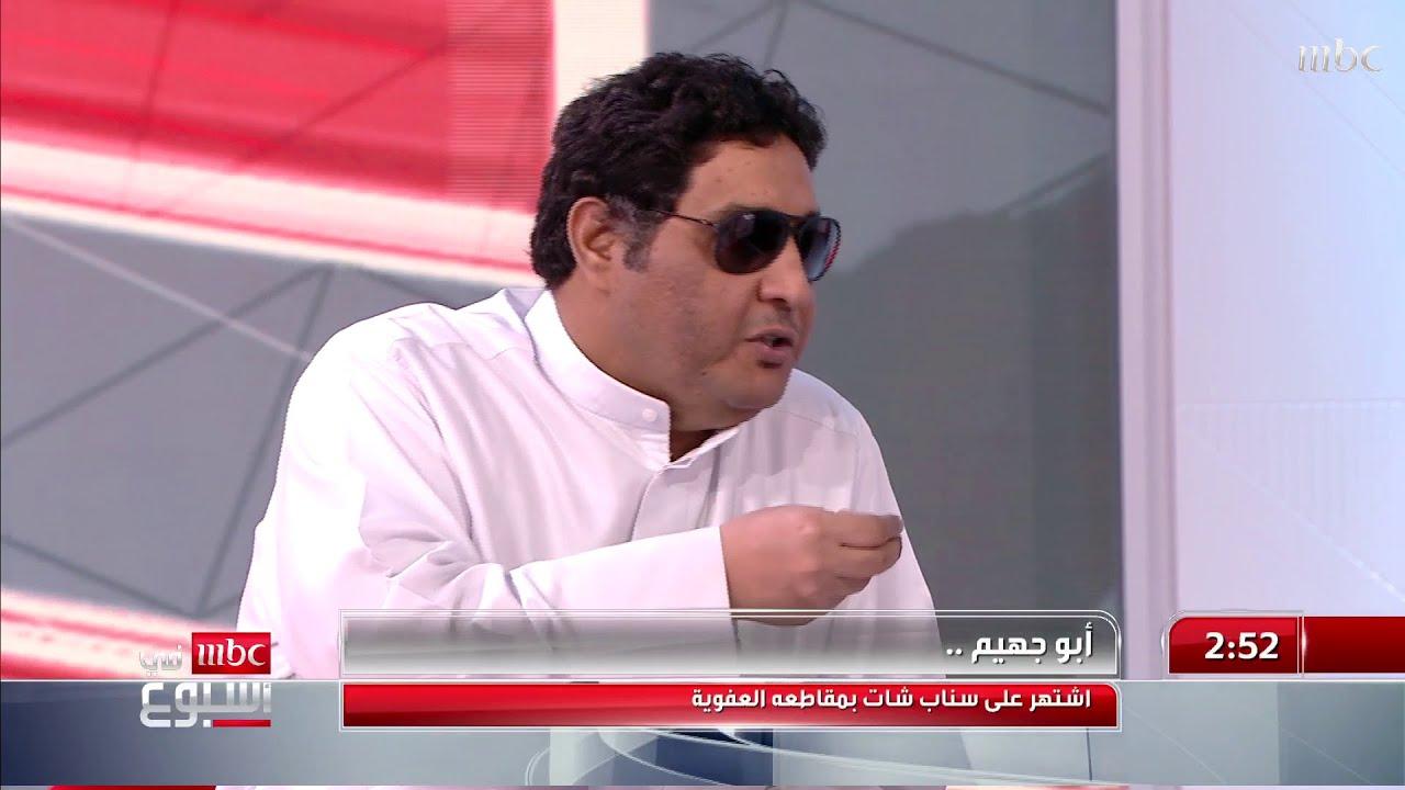 أبو جهيم من الكويت.. اشتهر بمقاطعه العفوية على سناب شات