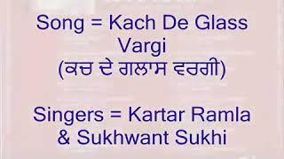 Kach De Glaas Vargi (Kartar Ramla & Sukhwant Sukhi) Old Punjabi Duet