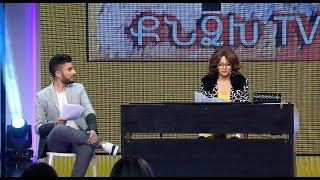 Women's Club 02 - ՔՆՁԽ TV /Երաժշտական աղբարկղ/ - Էսմերալդա Պապիկյան /Գրիգ, Զառա/