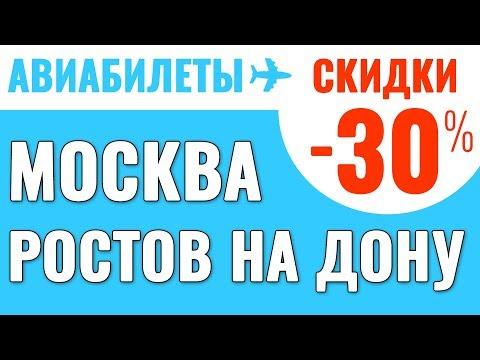 Москва Ростов на Дону Авиабилеты Дешевые Билеты на Самолет