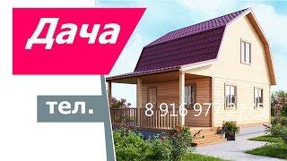 Дача недорого за 550 тыс.руб. Новый дом из бруса с участком. Смотрите подробности в видео